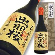 出羽桜 大吟醸<br>冷温熟成大古酒 超限定品