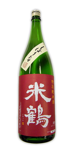 米鶴 特別純米 しぼりたて生原酒 限定品