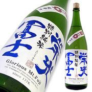 栄光富士 純米70% 無濾過生原酒 直汲み 限定品