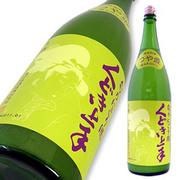 くどき上手 つや姫 純米吟醸 旬のにごり酒 限定品