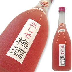 Sugiisami 赤しそ梅酒 リキュール