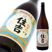 樽平酒造 特別純米酒 極辛口 銀住吉