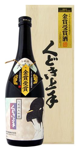 くどき上手 斗瓶囲 大吟醸 金賞受賞酒 超限定品