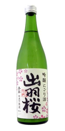 出羽桜 吟醸 にごり酒 参年氷点下熟成 木川屋特注品