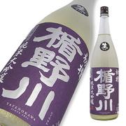 楯野川 純米大吟醸 初槽生 限定品