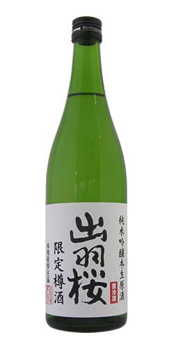 出羽桜 純米吟醸 出羽燦々 無濾過 樽生原酒<br>木川屋特注品