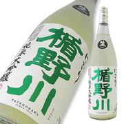 楯野川 純米大吟醸 にごり 限定品