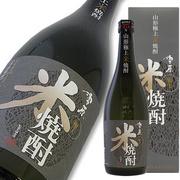 古澤酒造 雪原 極上米焼酎 25°