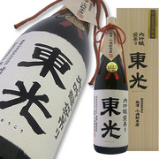 東光 大吟醸 袋吊り 金賞受賞酒 超限定品