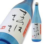 米鶴 大吟醸 呑切り(のみきり)限定酒<br>ささのはさらさら