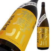 楯野川 純米大吟醸 主流 限定流通品