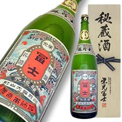 栄光冨士 大吟醸 秘蔵酒 限定品