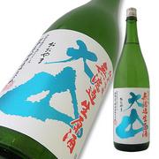 大山 純米吟醸 無濾過生原酒 しぼりたてSPECIAL