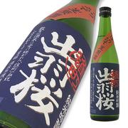 出羽桜 純米吟醸 雄町 純米酒大賞受賞記念<br>無濾過生原酒