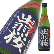 出羽桜 純米吟醸 雄町 純米酒大賞受賞記念<br />無濾過生原酒