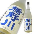 楯野川 純米大吟醸 美しき渓流 限定品