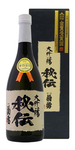 菊勇 大吟醸 秘伝 金賞受賞記念酒 限定品
