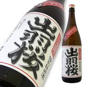 出羽桜 山廃 特別純米 ひやおろし 限定品