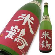 米鶴 特別純米原酒 ひやおろし