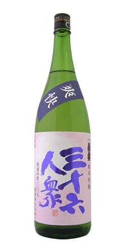 三十六人衆 純米吟醸 爽快 限定品