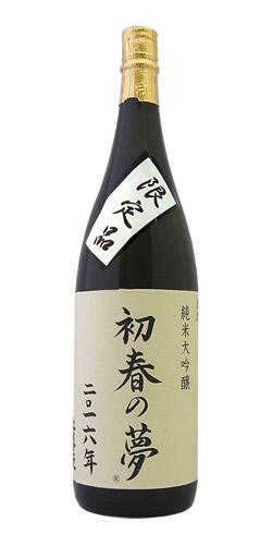 上喜元 純米大吟醸 初春の夢 2016年 木川屋特注品