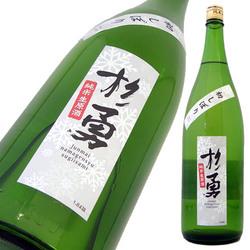 杉勇 純米 初しぼり 季節限定品