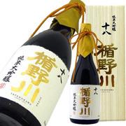 楯野川 純米大吟醸 十八 超限定品