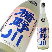 楯野川 純米大吟醸 春にごり 限定品