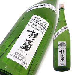 杉勇 純米大吟醸 山形酒104号 しぼりたて<br />生原酒 試験醸造品