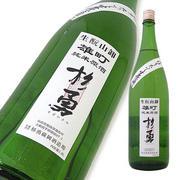 杉勇 純米 雄町 生もと山卸仕込 しぼりたて 生原酒<br>限定品