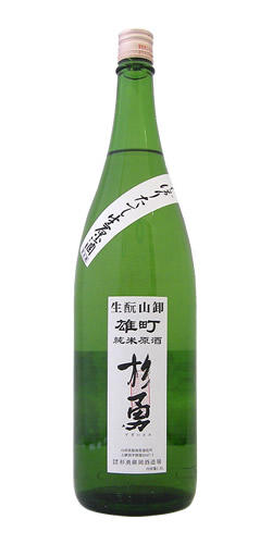 杉勇 純米 雄町 生酛山卸仕込 しぼりたて 生原酒<br />限定品
