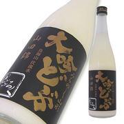 酒田醗酵 みちのく山形の大吟醸どぶろく 山田錦<br />限定品
