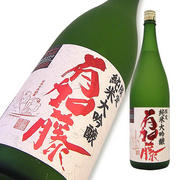有加藤・ありかとう 純米大吟醸 中汲み 限定品