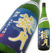 初孫 葵月(あおいづき) 生酛特別純米 生詰 限定品