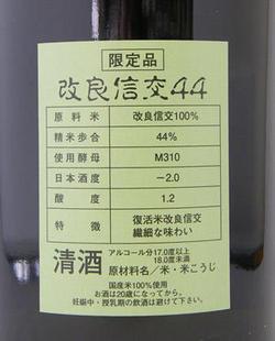 くどき上手 純米大吟醸 改良信交 44% 山形県限定品