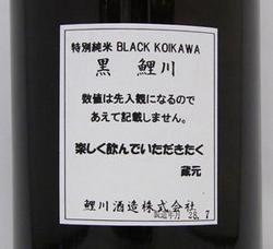 特別純米 ブラック鯉川 限定品