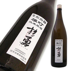 杉勇 雄町生もと山卸純米原酒