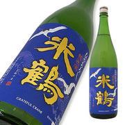 米鶴 純米原酒 ひやおろし