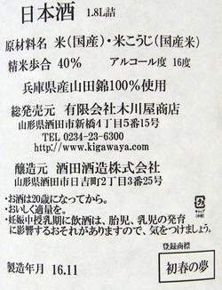 上喜元 純米大吟醸 初春の夢 2017年 木川屋特注品