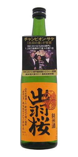 出羽桜 しぼりたて生原酒 純米 出羽の里 限定品 <br>IWC2016 チャンピオン・サケ受賞記念