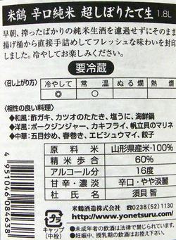 米鶴 辛口純米 超しぼりたて生 限定品