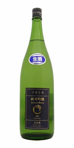 フモトヰ 純米吟醸 雄町 無濾過生原酒