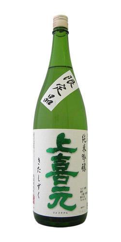 上喜元 純米吟醸 きたしずく 限定品