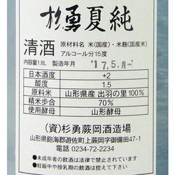 杉勇 「夏純」 純米酒 出羽の里 限定品