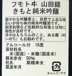 麓井 純米吟醸 無濾過本生 限定品