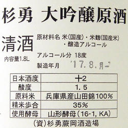 杉勇 大吟醸 雫取り原酒「巧」(こう) 超限定品