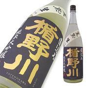 楯野川 純米大吟醸 直汲み生 夏熟 限定品