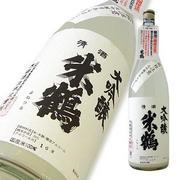 米鶴 鑑評会出品酒 あらばしり 活性にごり生原酒