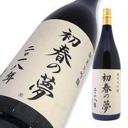 上喜元 純米大吟醸 初春の夢 2018年 木川屋特注品