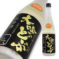 酒田醗酵 みちのく山形の大吟醸どぶろく 山田錦<br>熟成限定品